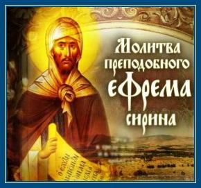 Молитва преподобного Ефрема Сирина