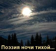 Поэзия в ночной тиши Господней...