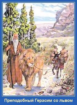 Преподобный Герасим со львом