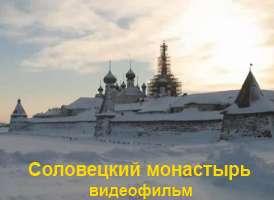 Соловецкий монастырь - документальный фильм 1 и 2 часть