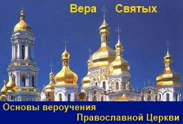 Познавательные фильмы о Православной вере – с 11 по 15 серию