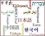 Языки мира. Интересные факты