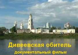 Дивеевский монастырь - документальный фильм
