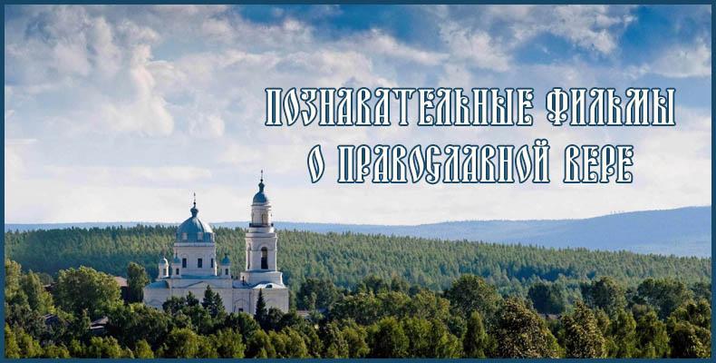 Познавательные фильмы о Православной вере_5