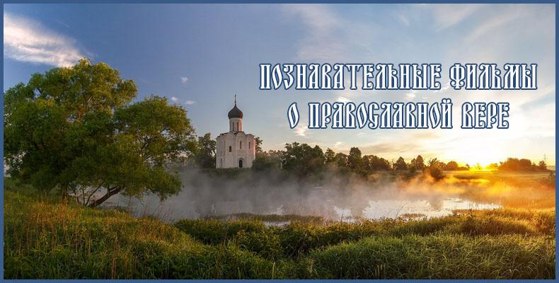 Познавательные фильмы о Православной вере_6