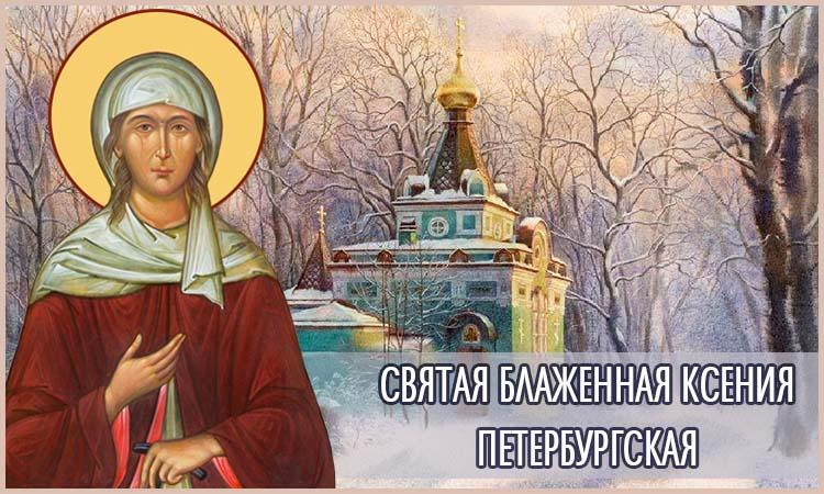 Святая блаженная Ксения Петербургская — фильм