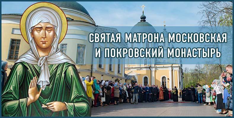 Святая Матрона Московская и Покровский монастырь