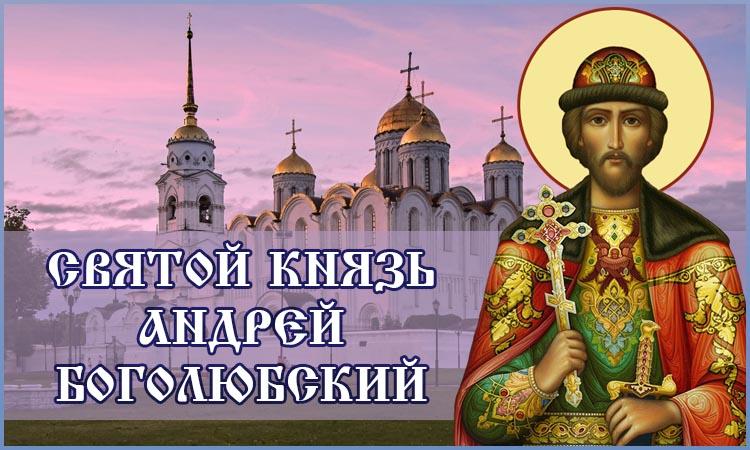 Видеофильм - святой князь Андрей Боголюбский