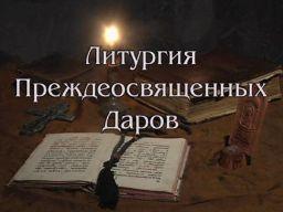 Литургия Преждеосвященных Даров - видео
