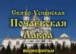 Почаевская Лавра - Видеофильм