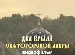 Два крыла Святогорской лавры - Видеофильм