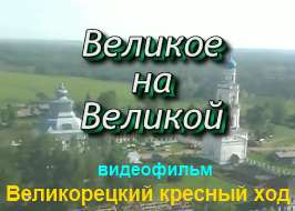 Великорецкий крестный ход - видеофильм