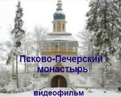 Псково - Печерский монастырь. Видеофильм