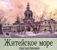Музыка православная – слушать