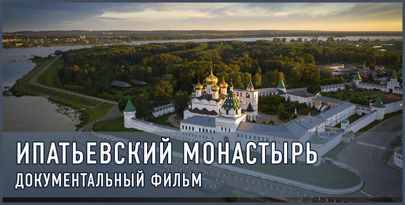 Ипатьевский монастырь. Документальный фильм