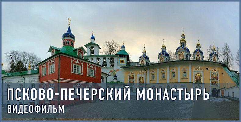 Псково-Печерский монастырь. Видеофильм