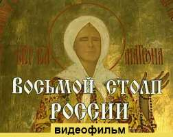 Блаженная Матрона – Восьмой столп России - фильм