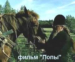 Православный фильм – «Попы»