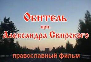 Православный фильм о Свирском монастыре