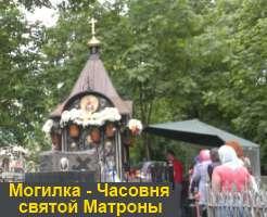 Могилка святой Матроны