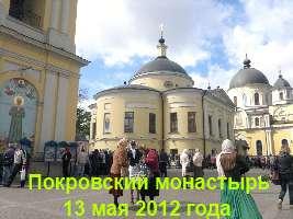 Святая Матрона Московская – мое посещение 13 мая