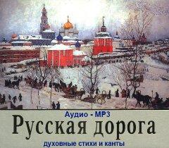 Православные песнопения – «Русская дорога»