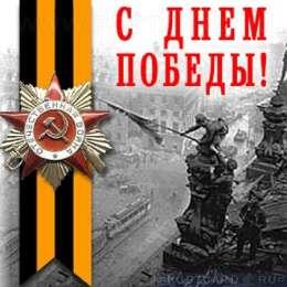 День Победы! Смысл войны.