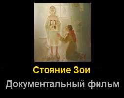"""Документальный фильм о чуде - """"Стояние Зои"""""""
