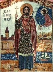 Мученик Иоанн Новый - житие