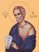 Апостол Симон Зилот - житие | СЕМЬЯ и ВЕРА