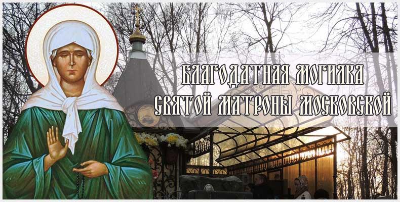 Благодатная могилка святой Матроны Московской
