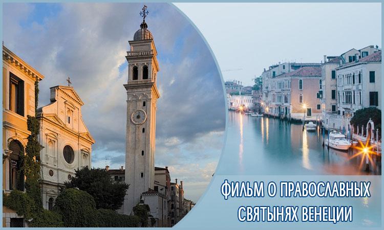Фильм о православных святынях Венеции