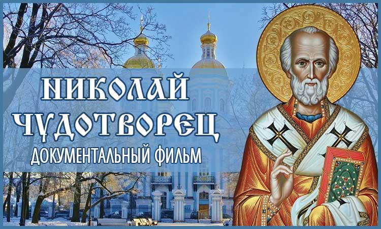 Николай Чудотворец. Документальный фильм