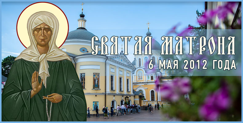 Святая Матрона – 6 мая 2012 года