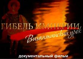 «Гибель империи. Византийский урок» – православный фильм