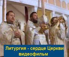 Божественная Литургия – с пояснениями. Видео – фильм