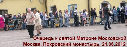 Записка святой Матроне Московской – 24 июня 2012