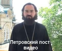 Петровский пост. Видео