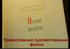 Православный художественный фильм-притча – «Немая молитва»