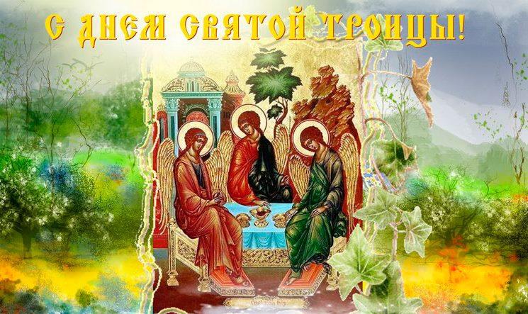 День Святой Троицы в поэзии!