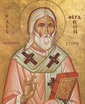 Священномученик Ферапонт Кипрский - житие