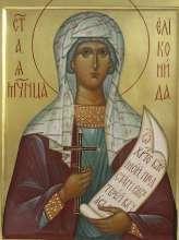 Святая мученица Еликонида - житие