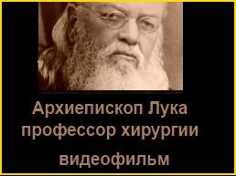 Православный хирург - святой врач. Фильм