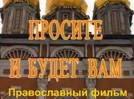 «Просите и будет вам» - православный фильм