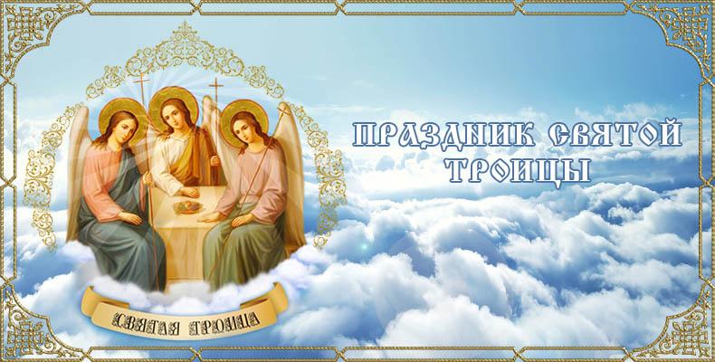 Праздник Святой Троицы. Видеофильм
