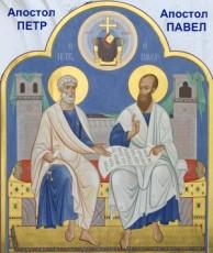 Поздравление с праздником Петра и Павла