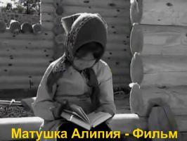 """""""Матушка Алипия – путь мудрости"""". Православный фильм"""