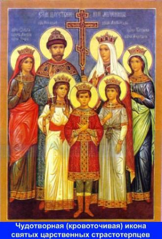 Песня о святых царственных мучениках