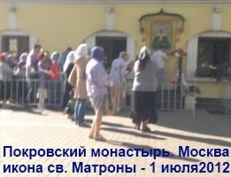 Святая Матрона Московская – 1 июля 2012