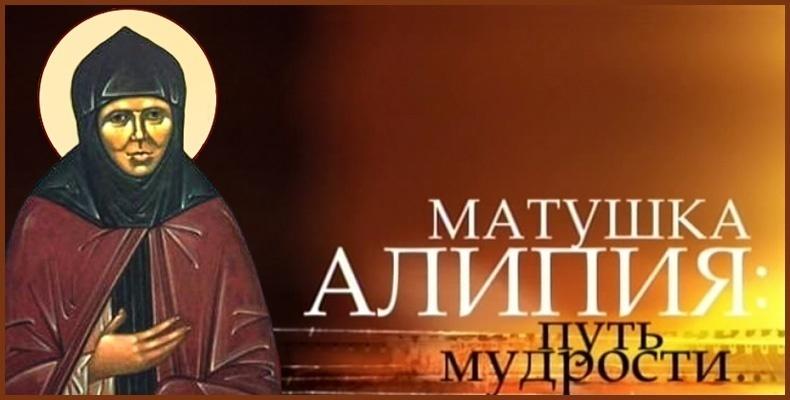 Матушка Алипия – путь мудрости